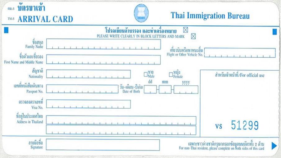"""""""บิ๊กตู่"""" ยกเลิกใบ ตม. 6 อำนวยความสะดวกคนไทยเข้า-ออกประเทศ เริ่ม 16 ก.ย."""