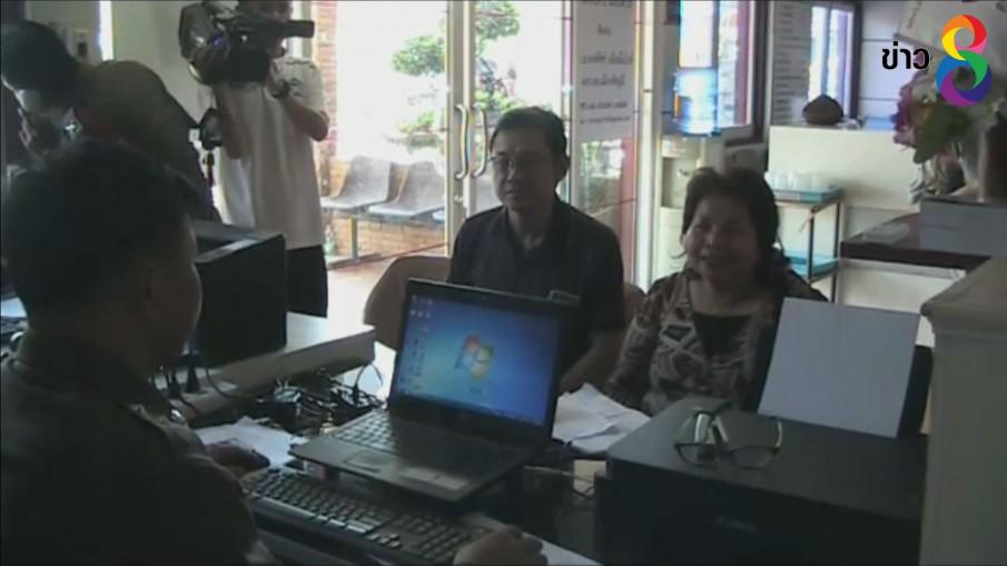 นักจัดรายการวิทยุแจ้งความจับนักข่าวปลอมหลอกยืมเงิน