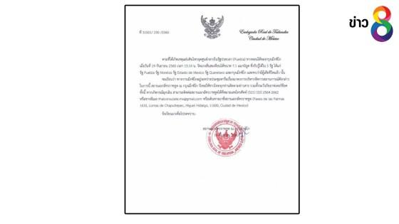 """สถานทูตไทย ในเม็กซิโก แจ้งเตือนคนไทย ระวังภัย """"อาฟเตอร์ช็อก"""""""