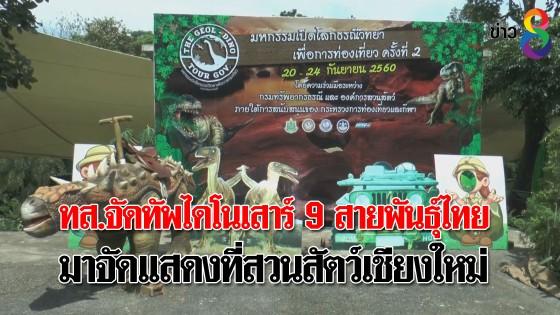 ทส.จัดทัพไดโนเสาร์ 9 สายพันธุ์ไทย แสดงที่สวนสัตว์เชียงใหม่