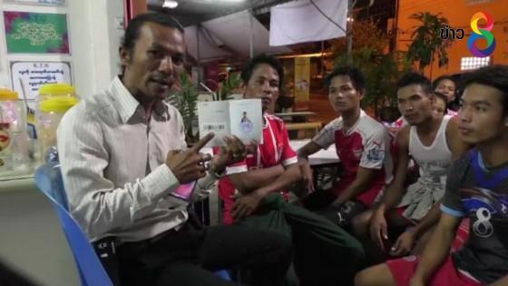150 แรงงานชาวเมียนมาร้องให้ช่วยถูกนายจ้างไทยโกงค่าแรง