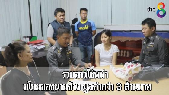 รวบสาวใช้พม่า ขโมยของนายจ้างมูลค่ากว่า 3 ล้านบาท