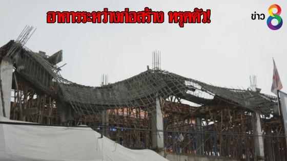 อาคารระหว่างก่อสร้าง ทรุดตัว! ภายในซอยเพชรเกษม 48