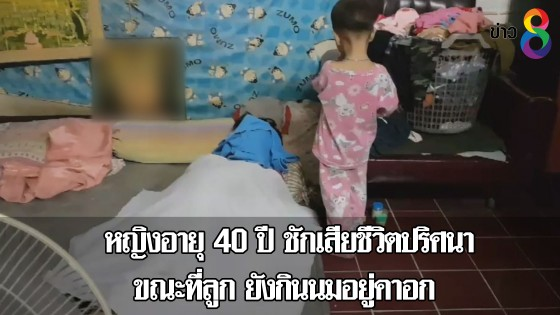 หญิงอายุ 40 ปี ชักเสียชีวิตปริศนา ขณะที่ลูก ยังกินนมอยู่คาอก