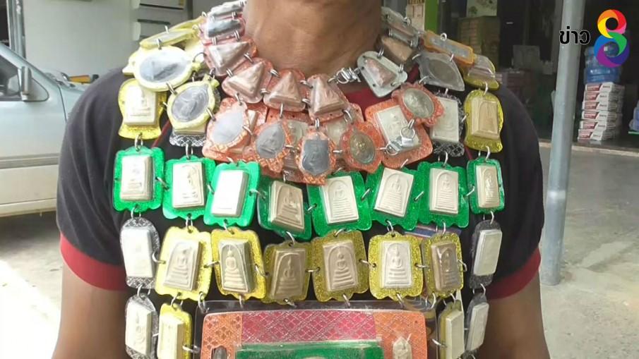 ตะลึง! หนุ่มใหญ่อ่างทองเลี่ยมพระ-เหรียญ ร.9 กว่าพันองค์ สวมใส่แทนเสื้อ