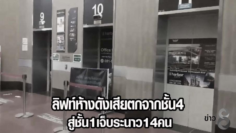 ลิฟท์ห้างดังเสียตกจากชั้น4สู่ชั้น1เจ็บระนาว14คน
