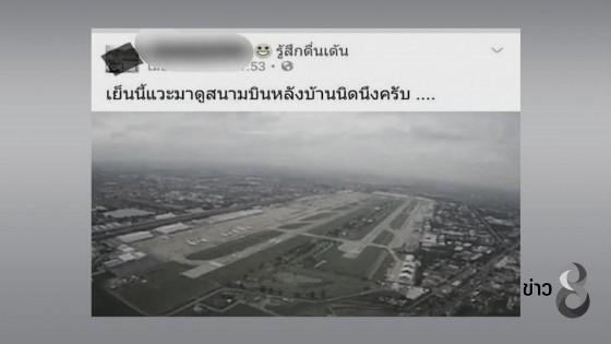 ออกหมายเรียกนักขับโดรนใกล้สนามบินของกองทัพอากาศ...