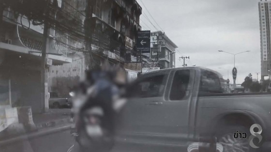 (คลิป) จักรยานยนต์ซ้อนสาม ชนกระบะเลี้ยวกลับรถ