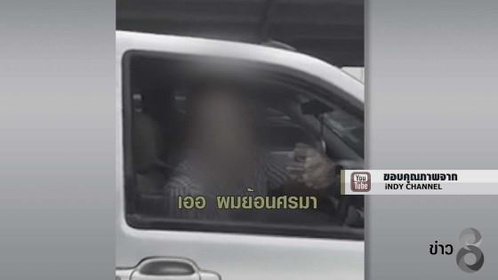 (คลิป) ขับย้อนศรหวังแย่งที่จอดรถ ถูกคู่กรณีด่ายังอ้าง...