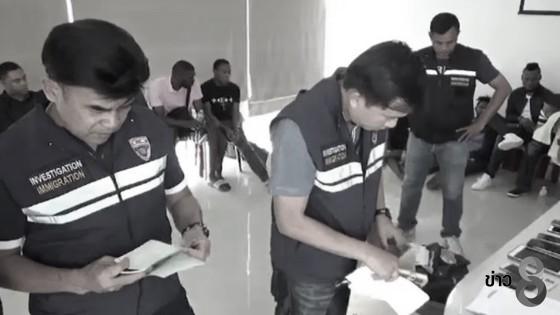สำนักงานตรวจคนเข้าเมืองจับชาวผิวสี 19 คนหลังหลอกลวงหญิงไทย
