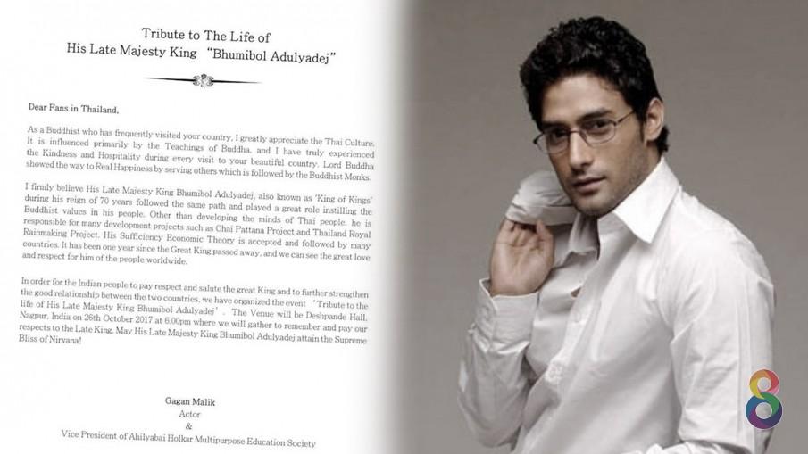 """Gagan Malik"" นักแสดงนำจากซีรีย์ หนุมานสงครามมหาเทพ เขียนจดหมายแสดงความอาลัยแด่ ในหลวงรัชกาลที่9"