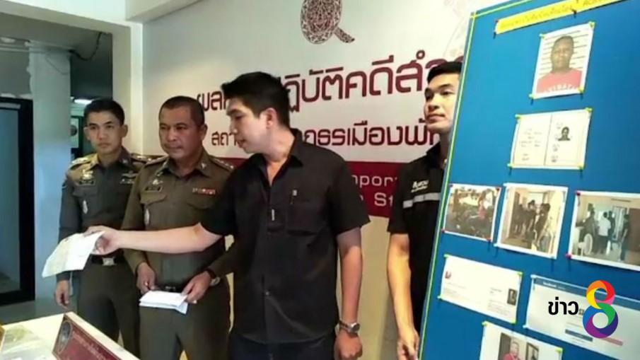 รวบชาวโมซัมบิก ปลอมเฟซบุ๊กเป็นทหารอเมริกา หลอกหญิงไทยโอนเงิน