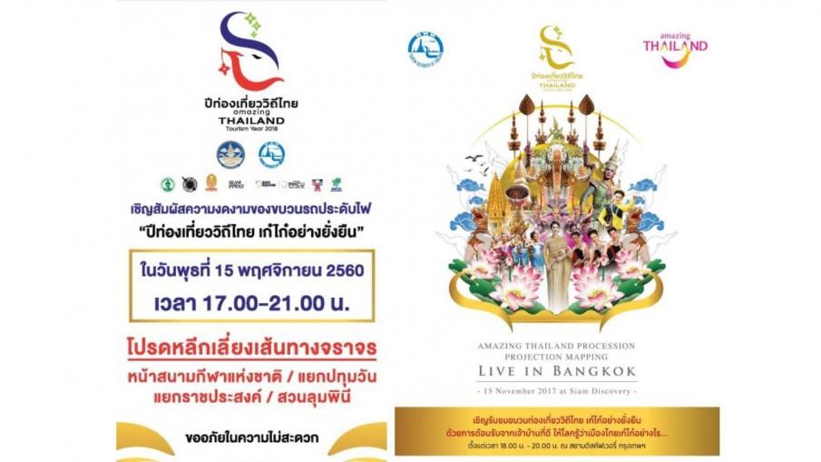 """ขบวนแห่พิธีเปิด """"ปีท่องเที่ยววิถีไทย เก๋ไก๋อย่างยั่งยืน"""" ปิดถนนพระราม1 ช่วงเย็นวันนี้ (15 พ.ย.)"""