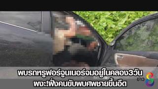 พบรถหรูฟอร์จูนเนอร์จมอยู่ในคลอง3วัน...