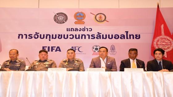 ส.บอล จับมือ สนง.ตำรวจแห่งชาติแถลงข่าวจับกุมขบวนการล้มบอลไทย