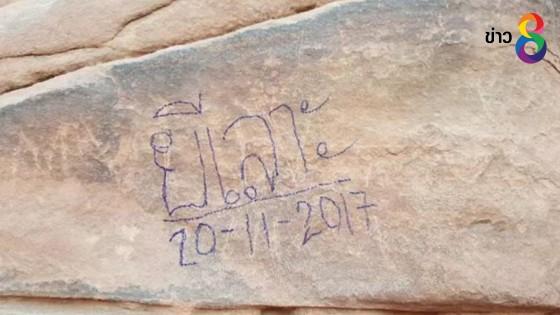 คนไทยเขียนข้อความบนภาพสลักหิน อายุกว่า 2 พันปี ที่ประเทศจอร์แดน