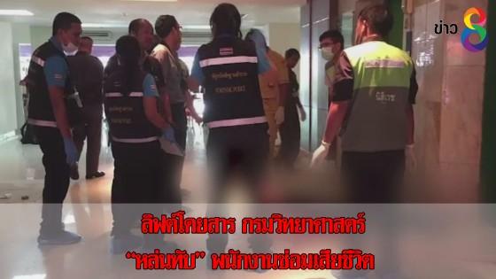 ลิฟต์โดยสารกรมวิทยาศาสตร์ หล่นทับพนักงานซ่อมเสียชีวิต