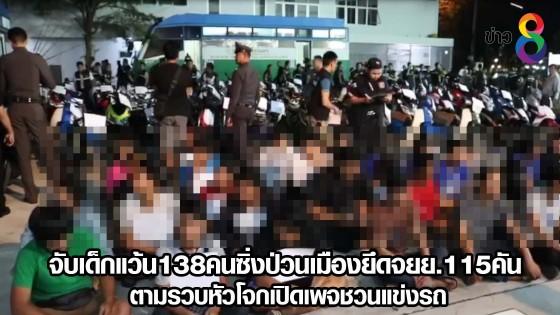 จับเด็กแว้น138คนซิ่งป่วนเมือง ยึดจยย.115คัน-ตามรวบหัวโจกเปิดเพจชวนแข่งรถ(คลิป)