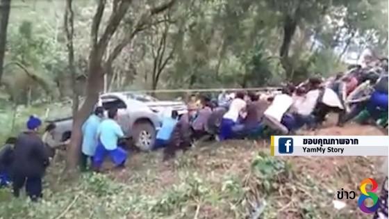 (คลิป) ชาวม้งนับร้อยช่วยกันดึงรถกระบะตกเขา