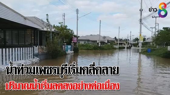 น้ำท่วมเพชรบุรีเริ่มคลี่คลาย ปริมาณน้ำเริ่มลดลงอย่างต่อเนื่อง