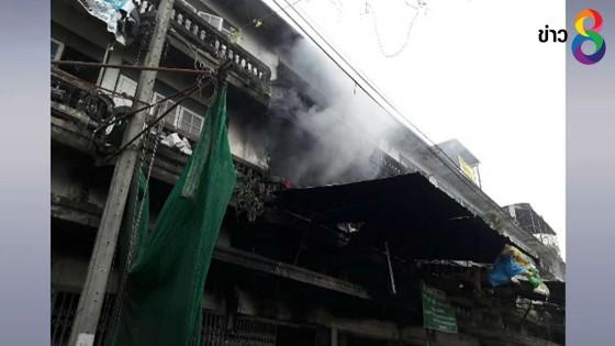 ไฟไหม้อาคารพาณิชย์ย่านพุทธมณฑลสาย 3 เสียชีวิต 1 ราย