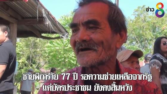 ชายพิการวัย 77 ปี รอความช่วยเหลือจากรัฐ แค่บัตรประชาชน ยังคงสิ้นหวัง