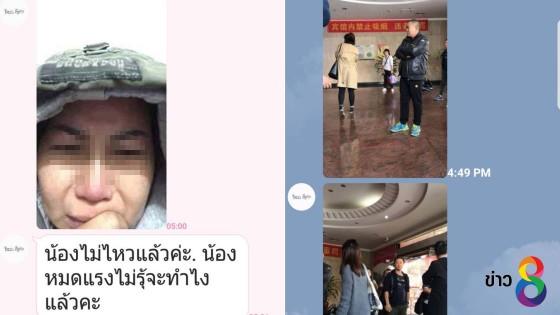 สาวไทยส่งข้อความไลน์ร้องตร.ช่วยขังที่จีน...