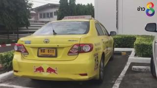 คนขับแท็กซี่ขอความเป็นธรรม หลังถูกสาวร้องมอมยา