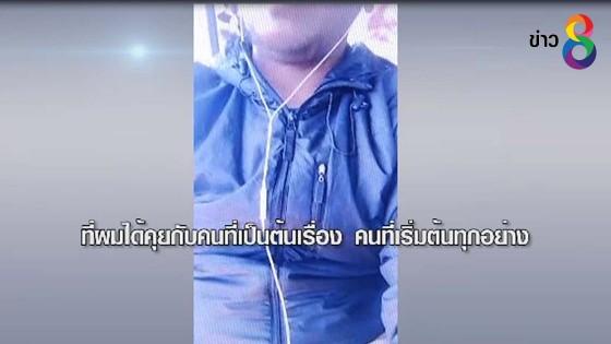 สภาการแพทย์แผนไทย รับลูกจ้างหลอกมีเพศสัมพันธ์ถ่ายคลิปรีดไถ