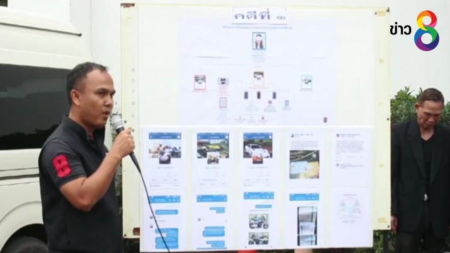 ตำรวจราชบุรีจับสาวแอบปลอมเฟซบุ๊กหลอกขายรถ เสียหายกว่า 4 แสนบาท
