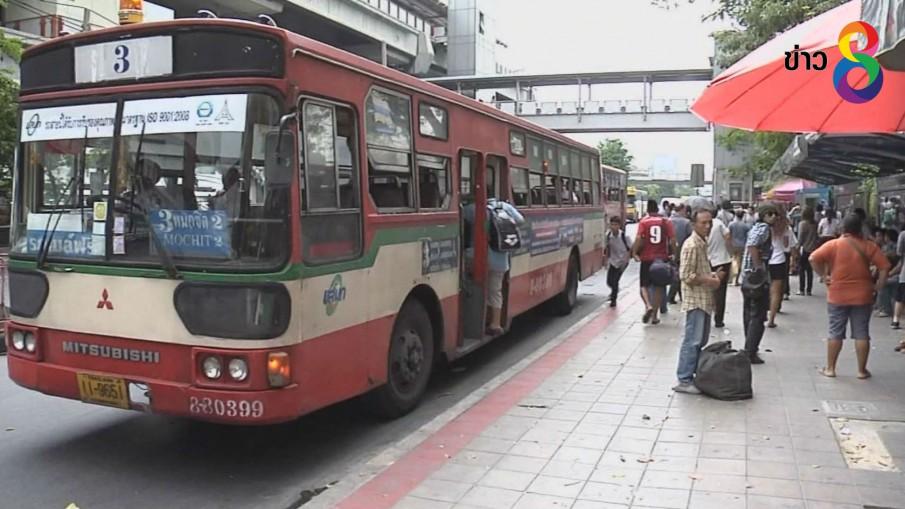 ขสมก.เตรียมเสนอปรับขึ้นค่ารถเมล์ 2 บาท-แรงงานเตรียมเคาะค่าจ้างขั้นต่ำ 10 ม.ค.