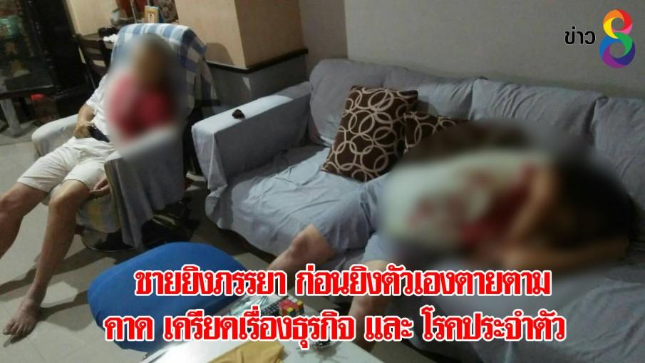 ชายยิงภรรยา ก่อนยิงตัวเองตายตาม ภายในบ้านย่านแสมดำ