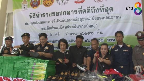 """""""พาณิชย์"""" เผย สหรัฐฯ ประกาศไทยไม่มีตลาดขายของปลอมครั้งแรกในรอบ 10 ปี"""