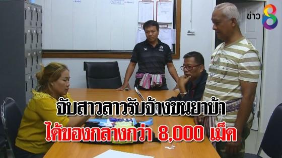 จับสาวลาวรับจ้างขนยาบ้า ได้ของกลางกว่า 8,000 เม็ด