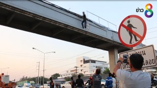 เด็กชาย 13 ปีเครียดปัญหาหัวใจ พยายามกระโดดสะพานลอย