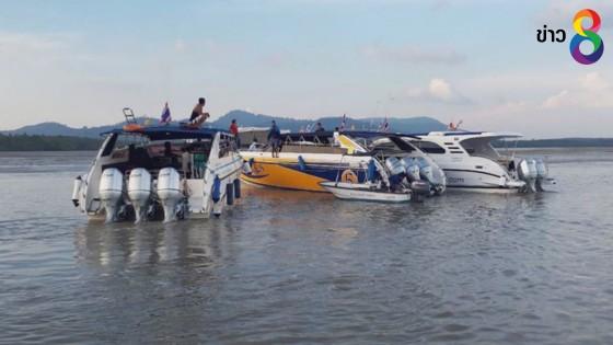 กรมเจ้าท่า-ตำรวจท่องเที่ยวบังคับใช้กฎหมายเรือจริงจัง...