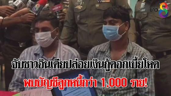 จับชาวอินเดียปล่อยเงินกู้ดอกเบี้ยโหด พบบัญชีลูกหนี้กว่า 1,000 ราย!