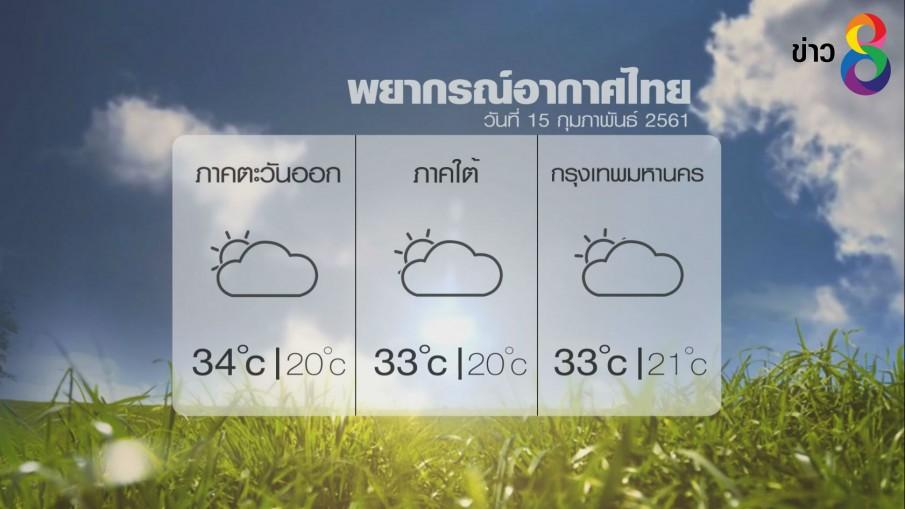 พยากรณ์อากาศประจำวันที่ 15 กุมภาพันธ์ 2561