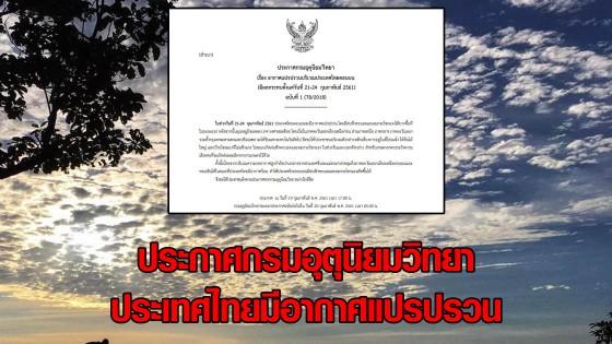 ประกาศกรมอุตุนิยมวิทยา ประเทศไทยมีอากาศแปรปรวน