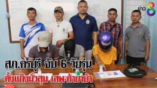 สภ.ครบุรี จับ 6 วัยรุ่น ตั้งแก๊งมั่วสุม เสพ-ค้ายาบ้า