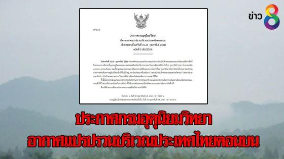 ประกาศกรมอุตุนิยมวิทยา ฉบับที่ 5 ประเทศไทยตอนบนอากาศแปรปรวน