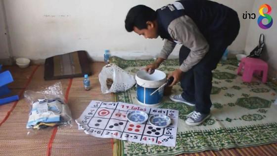 จับ 14 นักพนันเปิดบ่อนไฮโลในตึกร้าง จ.ชลบุรี