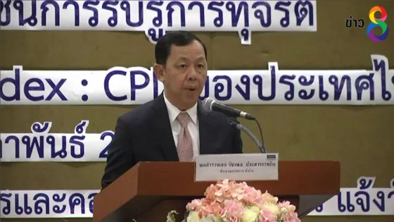 ประธาน ป.ป.ช. เชื่อดัชนีคอรัปชั่นไทยดีขึ้นกว่าปีก่อน