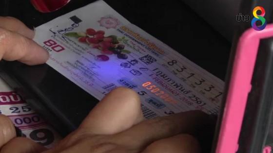 ผู้เชี่ยวชาญแนะวิธีตรวจลอตเตอรี่ป้องกันมิจฉาชีพหลอกขึ้นเงิน...