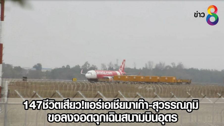 147ชีวิตเสียว! แอร์เอเชียมาเก๊า-สุวรรณภูมิ ขอลงจอดฉุกเฉินสนามบินอุดร(คลิป)