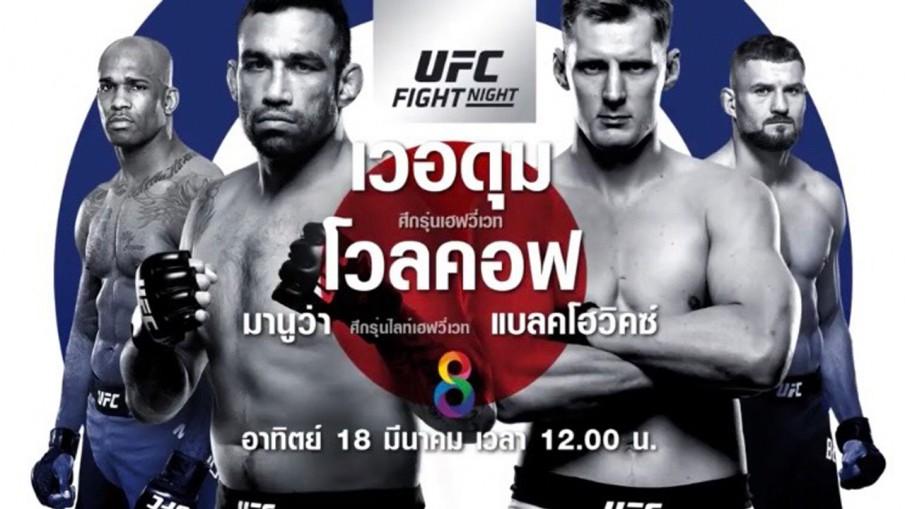 ช่อง 8 เปิดศึกแชมป์ล่าบัลลังก์ UFC ไฟต์ไนท์