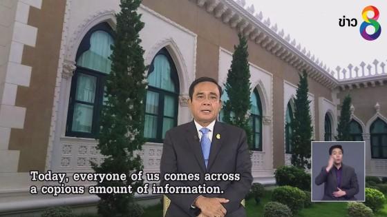"""นายกฯแนะยึดหลัก """"สุ จิ ปุ ลิ"""" เสพข่าว ขออย่าสนแต่กระพี้เปลือกนอก"""