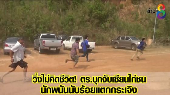 วิ่งไม่คิดชีวิต! ตร.บุกจับเซียนไก่ชน-นักพนันนับร้อยแตกกระเจิง(คลิป)