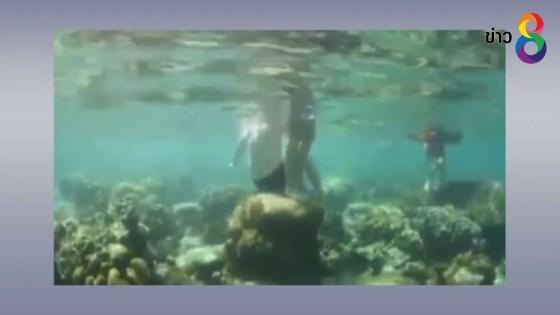 ปล่อยนทท.เหยียบปะการังอุทยานฯสั่งปรับบ.นำเที่ยว...
