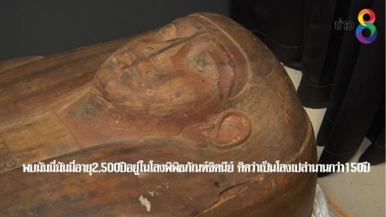 นักวิทย์ออสซี่เพิ่งพบมัมมี่ 2,500 ปี อยู่ในโลงเก็บที่พิพิธภัณฑ์กว่า...